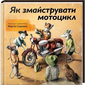 Книга Як змайструвати мотоцикл - Содомка Мартін