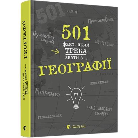 Книга 501 факт, який треба знати з... географії - Стенбьюри Сара